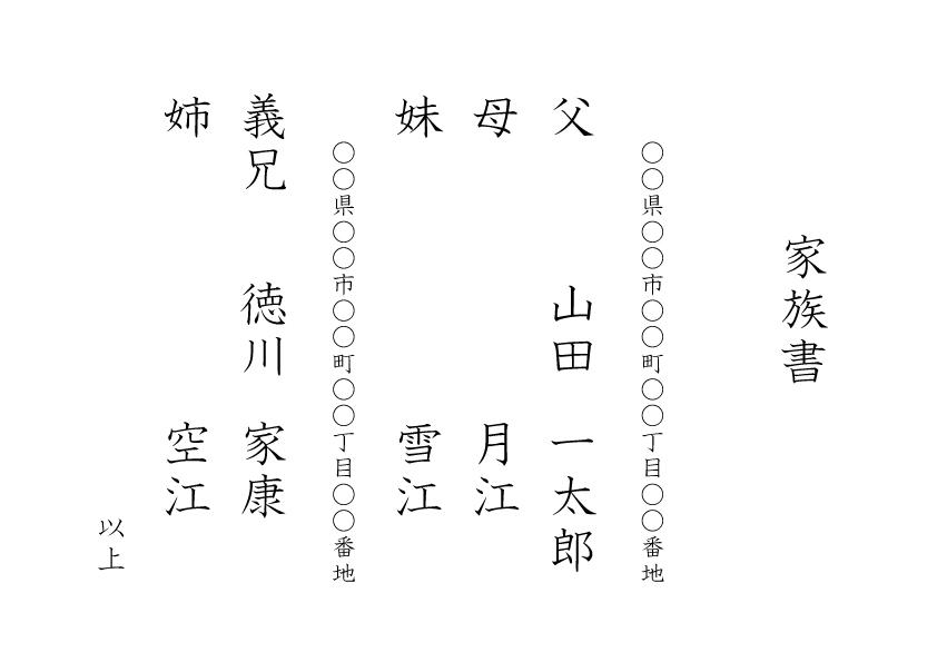 すべての講義 b5 便箋 テンプレート : 家族書のフォーマット(テンプ ...